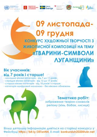 """Запрошуємо взяти участь у конкурсі художньої творчості """"Тварини- символи Луганщини"""""""