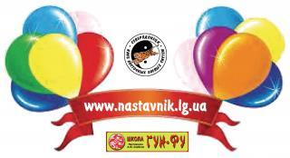 Cайту www.nastavnik.lg.ua исполнилось десять лет!