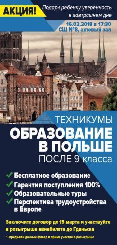 """Встреча с абитуриентами: """"Бесплатное образование в техникумах Польши"""""""