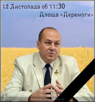 12 листопада пам'ятна хода на честь загиблого Сергія Самарського