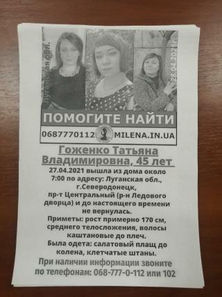 В Северодонецке пропала женщина. Дополнено