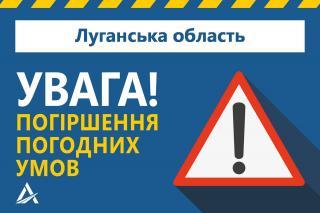 Різке погіршенням погодних умов на Луганщині