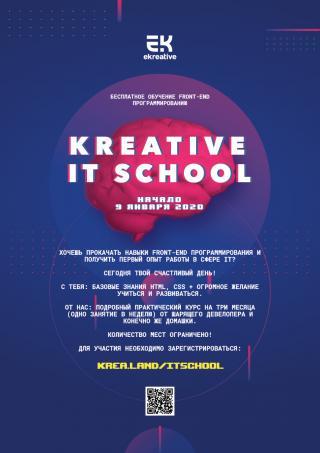 Команда Kreative IT School организовывает школу программирования для всех желающих