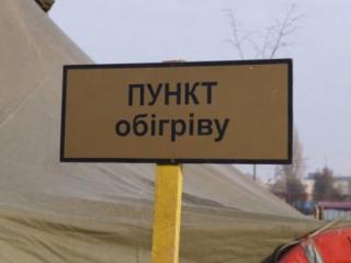 У межах Сєвєродонецька пунк обігріву знаходиться за адресою: вул. Єгорова, 33а