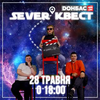 День міста Сєвєродонецька відзначать телеквестом