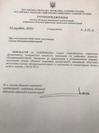 В Северодонецке обнародовали нового заместителя губернатора Луганщины