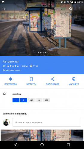 Маршрути громадського транспорту доступні на Картах Google Maps
