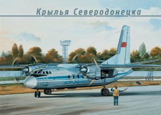 Аэропорт «Северодонецк»