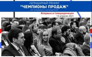 """Впервые в Северодонецке! Тренинг """"Чемпионы продаж"""""""