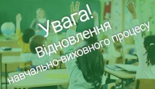 Увага! Відновлення навчального процесу!