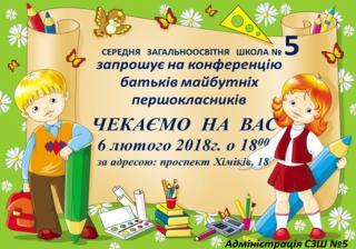 Школа №5 запрошує на конференцію для батьків майбутніх першокласників