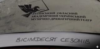 """Обласний драмтеатр розпочав відеопроект """"80 сезонів"""""""