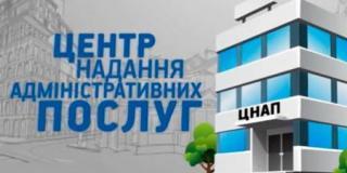 ЦНАП у м.Сєвєродонецьку припиняє прийом заявників