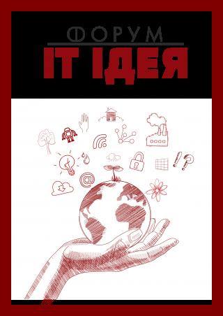 Запрошуємо прийняти участь у ІІІ форумі ІТ-ідея