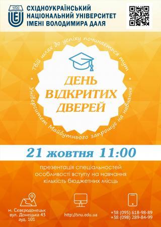 День відкритих дверей у СНУ ім. Володимира Даля
