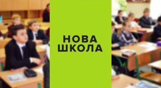 Школа № 11 запрошує на зустріч з батьками майбутніх першокласників