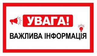 Високий рівень пожежної небезпеки на території громади Сєвєродонецька