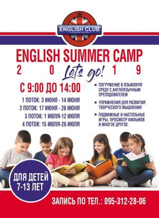 Набор в английский лагерь