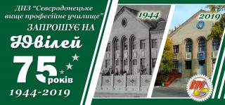 Святкування 75-річчя Державного навчального закладу СВПУ