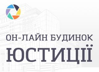 Послуги Он-лайн будинку юстиції допоможуть у визначенні найменування ГО