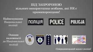 Поліція м. Сєвєродонецька нагадує про заборону використання ознак належності та найменування поліції