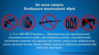Бажаєш відчувати себе безпечно у своєму місті – повідом до поліції про факти незаконного зберігання зброї