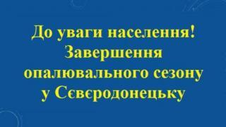 Завершення опалювального сезону у Сєвєродонецьку