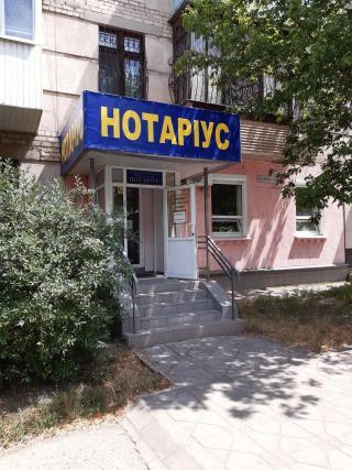 Приватний нотаріус Боровська Світлана Миколаївна