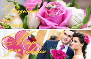 «Мир для двоих» свадебный салон