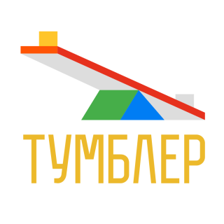 Общественная организация «Тумблер»