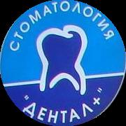 «Дентал-плюс» стоматология