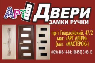 Магазин «АРТ ДВЕРИ»