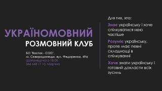 Україномовний розмовний клуб
