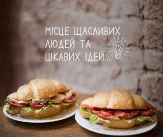 «Lviv Croissаnts» пекарня щастя