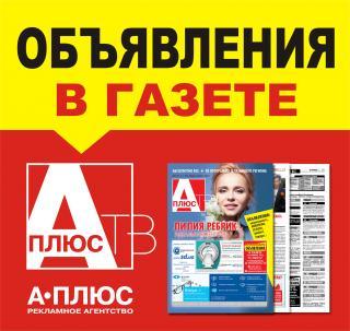 """""""А ПЛЮС ТВ"""" -  еженедельник"""