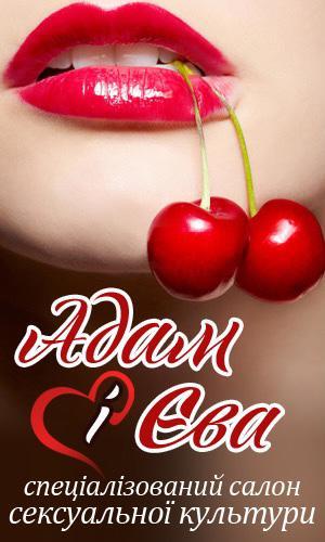 «Адам и Ева» салон сексуальной культуры