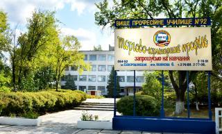 Высшее профессиональное училище №92