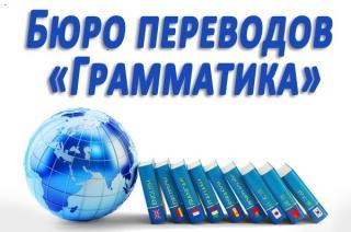 Бюро перекладів «Граматика»