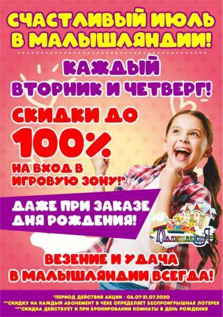«Малышляндия» ДРЦ