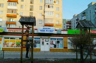 «Аква-маркет» магазин сантехники