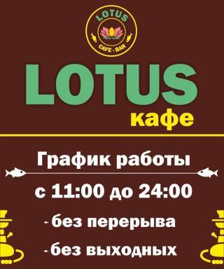 «Lotus» кафе