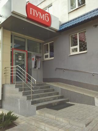 «Перший Український Міжнародний Банк»