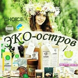 ЭКО-остров Choice