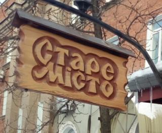 «Старе мiсто» бар