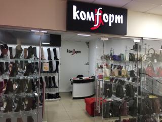 «Комфорт» женская обувь и сумки