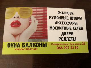 """Жалюзи для Вас"" салон-магазин"" Одежда для окон."""