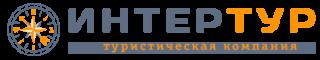 Туристическая компания «Интертур»