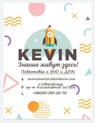 Школа Кевин