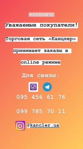«Канцлер» магазин