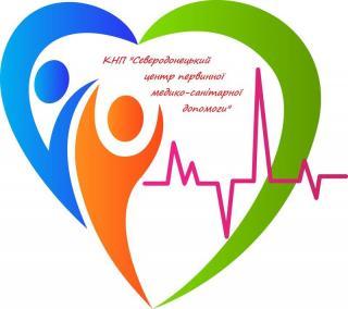 КНП «Сєвєродонецький центр первинної медико-санітарної допомоги»